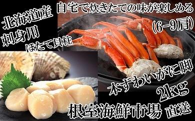 CB-14026 根室海鮮市場<直送>本ずわいがに脚2kg、刺身用ほたて500g[419791]