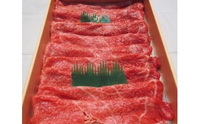 No.076 黒毛和牛 しゃぶしゃぶ用肉 約375g