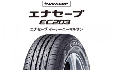 K2-07ダンロップタイヤ 175/65 R15 EC204