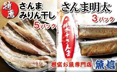 CA-04017 【北海道根室産】さんまみりん・さんま明太[419816]