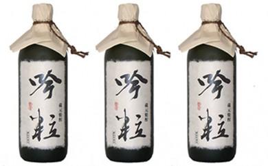 [№5902-0057]【笹の川酒造】 蔵元焼酎「吟粒」3本セット
