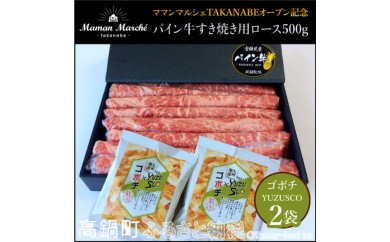 240_dm <パイン牛すき焼用ロース500g+ゴボチ2袋>1か月以内に順次出荷