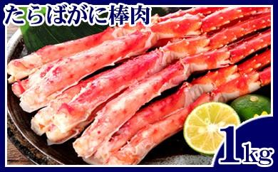 CC-30003 ボイル済タラバガニ棒肉ポーション1kg(500g×2入)[419883]