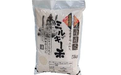 BU05 【頒布会】<期間限定>特別栽培米ミルキークイーン5kg×3ヵ月お届け【150pt】