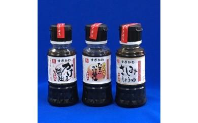 68.【調味料】琴浦町ふるさと納税限定!ちょいだしボトルセット