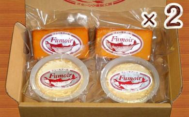 20-66 無添加・北海道産ナチュラルチーズ・スモークセット(2セット)