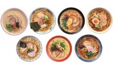 A29209 驚愕の42人前!こだわりの九州7県ラーメン食べくらべ・通