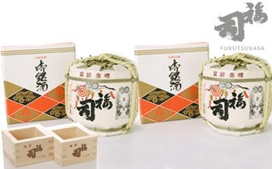[Ku101-C052]釧路福司豆樽(1.8ℓ)と釧路福司木枡2個セット