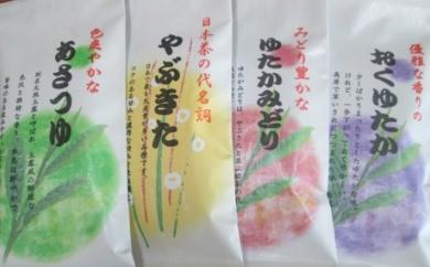 【1004】品種別緑茶 3種(各種100g入)