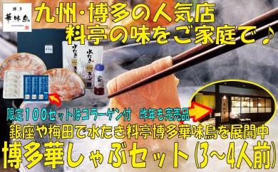 A221.【限定!コラーゲンだし付き】博多華しゃぶセット(3~4人前)