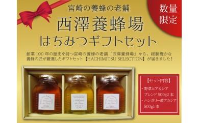 B-151 西澤養蜂場の厳選はちみつ3種セット(500g×3)【5,000pt】