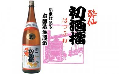 【合計12本】酔仙酒造 日本酒頒布会【定期便】