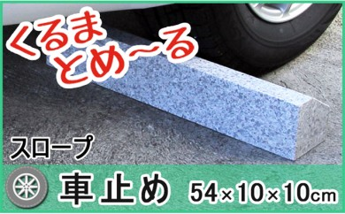 [№5927-0146]くるまとめ~る 天然石車止め スロープ 2本セット