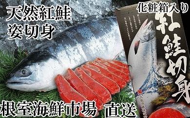 CA-14059 根室海鮮市場<直送>天然紅鮭甘塩半身姿2分割真空パック[385469]