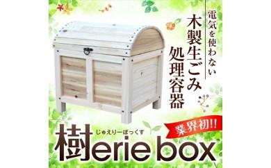 DA6 「木製生ごみ処理容器」樹erie box(じゅえりーぼっくす)