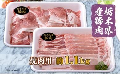 栃木県産豚肉 焼肉用詰め合わせ(約1.1kg)