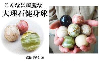 [№5927-0134]回して握ってツボ刺激 大理石健身球 5色セット