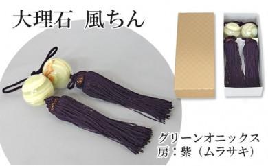 [№5927-0133]大理石グリーンオニックス 風鎮(ふうちん) 房色:紫
