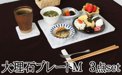 [№5927-0148]白大理石テーブルセット 皿サイズM 30×20cm