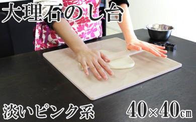 [№5927-0137]ピンク系大理石のし台(こね台) Lサイズ 40cm