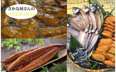 【No.228】旬な魚を♪さかな屋さんのバラエティセット