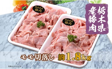 栃木県産豚肉 モモ切落し(約1.8kg)