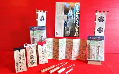 [№5927-0117]関ヶ原合戦を見守っていた木 月見の宮 大杉グッズセット