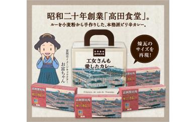 富岡製糸場 工女さんも愛したカレー8食入り