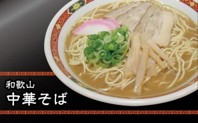 和歌山中華そば 10食