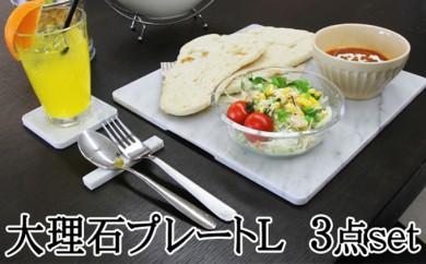 [№5927-0149]白大理石テーブルセット 皿サイズL 30×30cm