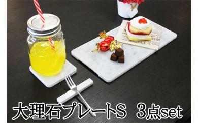 [№5927-0147]白大理石テーブルセット 皿サイズS 30×15cm