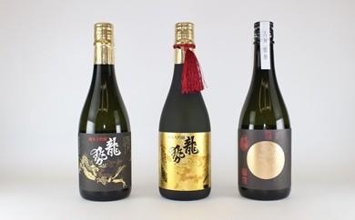 B604 藤井酒造 龍勢 純米大吟醸セット