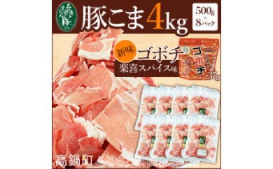 243_dm <山豚豚こま4kg・ゴボチ(楽喜スパイス1袋37g)>1か月以内に順次出荷