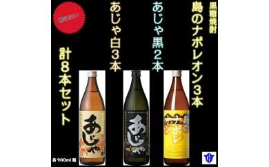 黒糖焼酎「島のナポレオン」「あじゃ」白「あじゃ」黒8本セット