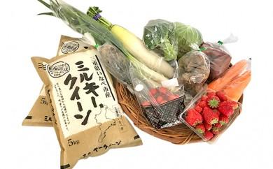 [№5829-0108]うりぼうバラエティ(ミルキークイーン+旬の野菜・果物)セット