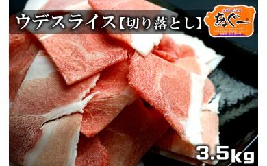 琉球まーさん豚あぐー ウデスライス【切り落とし】3.5Kg