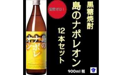 島のナポレオン900ml瓶12本セット
