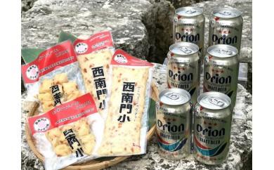 【AC28】オリオン生ビール6缶&おつまみカマボコ