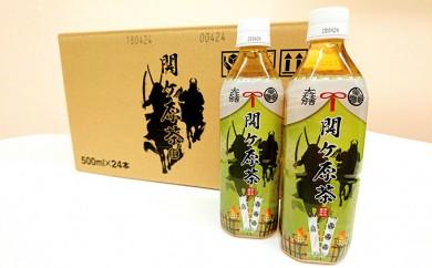 [№5927-0112]関ケ原茶(関ケ原産茶葉使用)