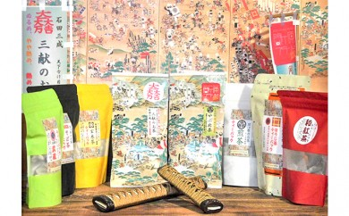 [№5927-0113]関ヶ原ブランド入 関ヶ原のお茶 おススメバラエティセット