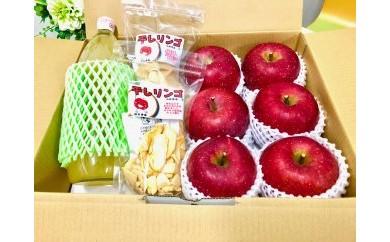 AP30 山形県産  サンふじりんごシリーズ  パート3 「りんご&りんごジュース&干しりんごセット」