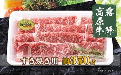 栃木県産 霧降高原牛 すき焼き用(約350g)