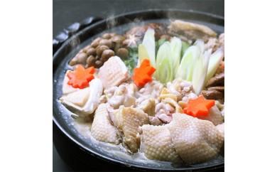 <かごしまブランド地鶏> 黒さつま鶏 鍋セット(2~3人前)【1027958】
