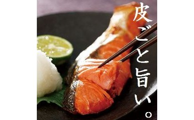 天然紅鮭切身24切れ大漁盛り!(A261)