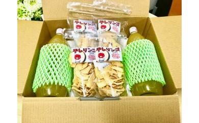 AP29 山形県産  サンふじりんごシリーズ  パート2 「りんごジュース&干しりんごセット」
