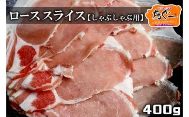 琉球まーさん豚あぐー ローススライス【しゃぶしゃぶ用】400g
