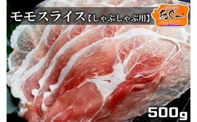 琉球まーさん豚あぐー モモスライス【しゃぶしゃぶ用】500g