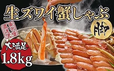 A1-24-01 【大感謝祭】旬の味覚本ズワイ蟹しゃぶ脚を大満足のボリューム1.8kgでお届け!