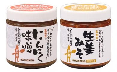 [№5927-0152]にんにく味噌・生姜味噌セット