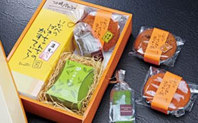 [№5829-0152]いなべの焼き菓子詰め合わせ